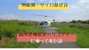 洞爺湖・サイロ展望台で高所恐怖症がヘリコプターに乗って来た話