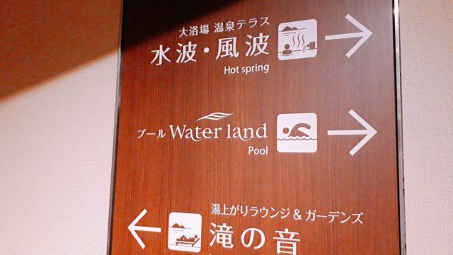 【洞爺湖で宿泊ならサンパレス】レイクビューな露天風呂が最高!温泉・プール感想まとめ