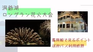 洞爺湖ロングラン花火大会を鑑賞船で見るポイント&送迎バス利用感想