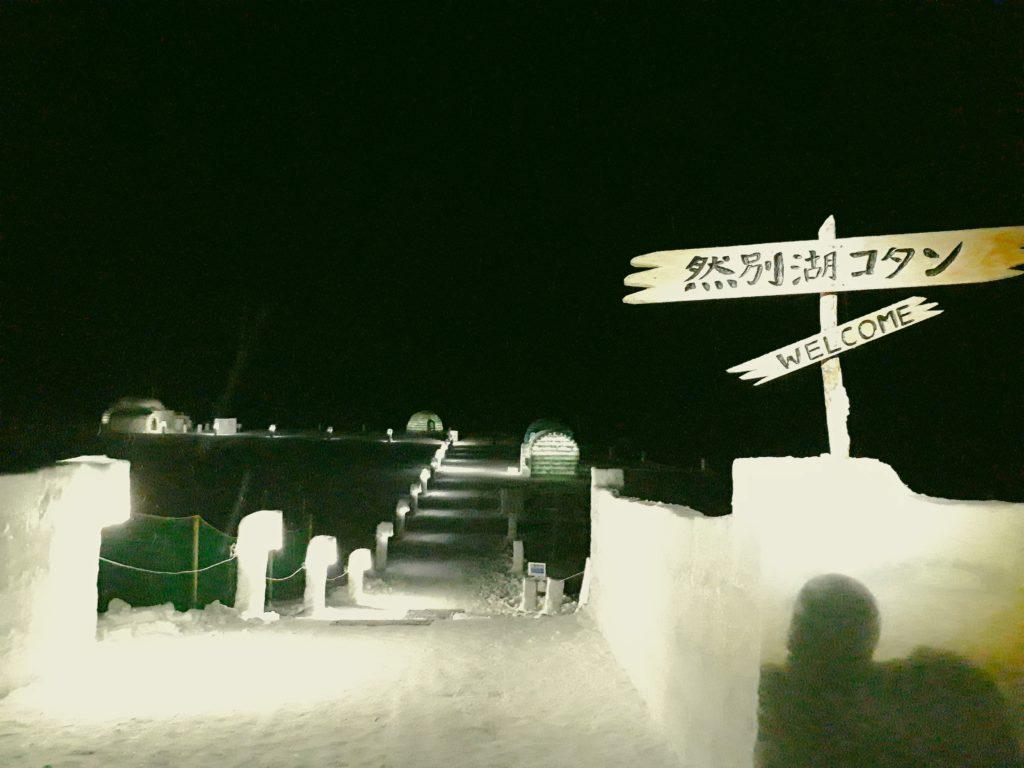 しかりべつ湖コタンの夜の景色