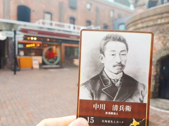 北海道の歴史・文化の勉強が楽しくなる先人カードめぐりの中川清兵衛
