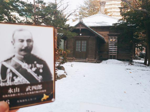 北海道の歴史・文化の勉強が楽しくなる先人カードめぐりの永山武四郎