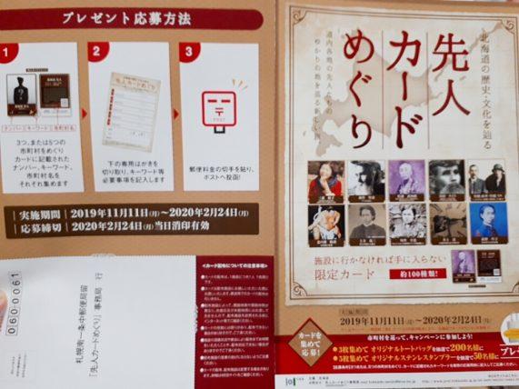 北海道の歴史・文化の勉強が楽しくなる先人カードめぐり
