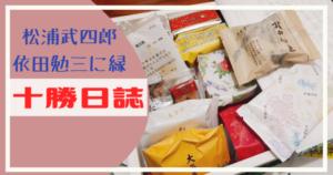 松浦武四郎と十勝日誌・依田勉三にも縁あり