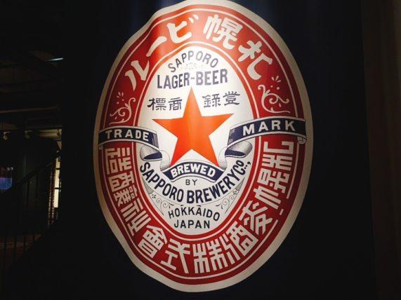 サッポロファクトリーとサッポロビール・中川清兵衛の関係