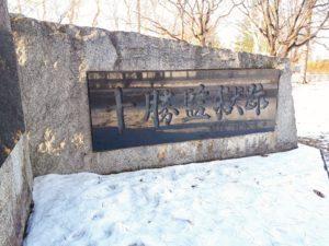 緑ヶ丘公園内にある十勝監獄の石碑