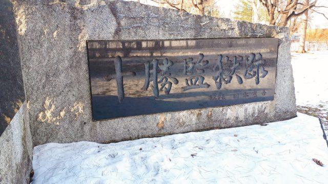 十勝開拓の歴史・十勝監獄・依田勉三・アイヌ民族について学べる帯広百年記念館の感想まとめ