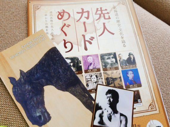 なつぞらのモデル・先人めぐりカードの1人・神田日勝の生涯