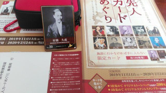 【開拓使の役人・村橋久成】とサッポロビールの関係って?ゴールデンカムイでは名前のみ登場