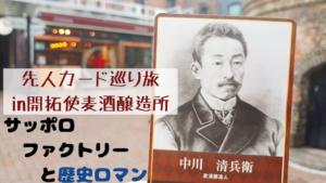 札幌と十勝帯広の距離は遠い!移動する時の注意や歴史の違いを知ると北海道らしさが分かる? 開拓使