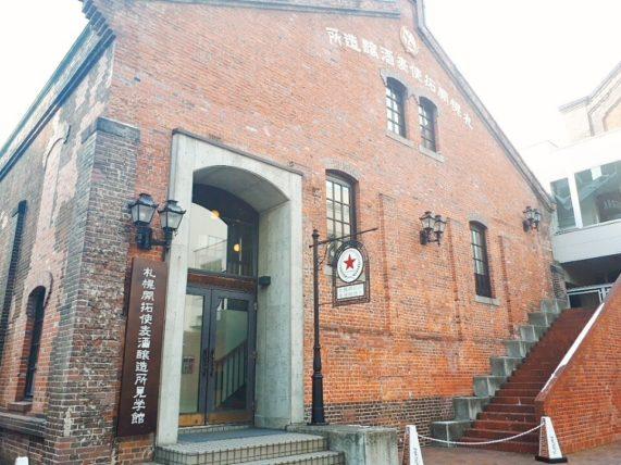 サッポロファクトリーと開拓使麦酒醸造所見学館