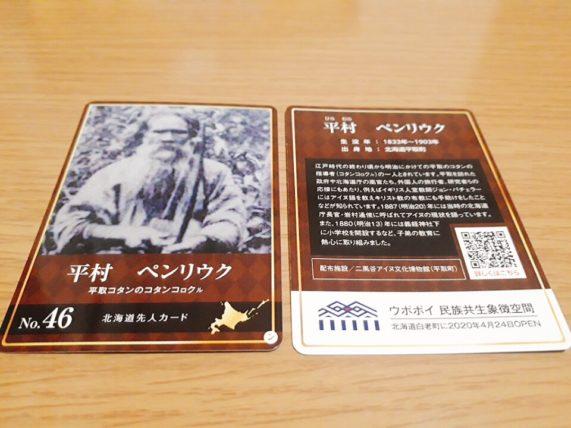 【アイヌ神話オキクルミの聖地】日高・平取町二風谷で先人カードめぐり旅 平村ペンリウク氏