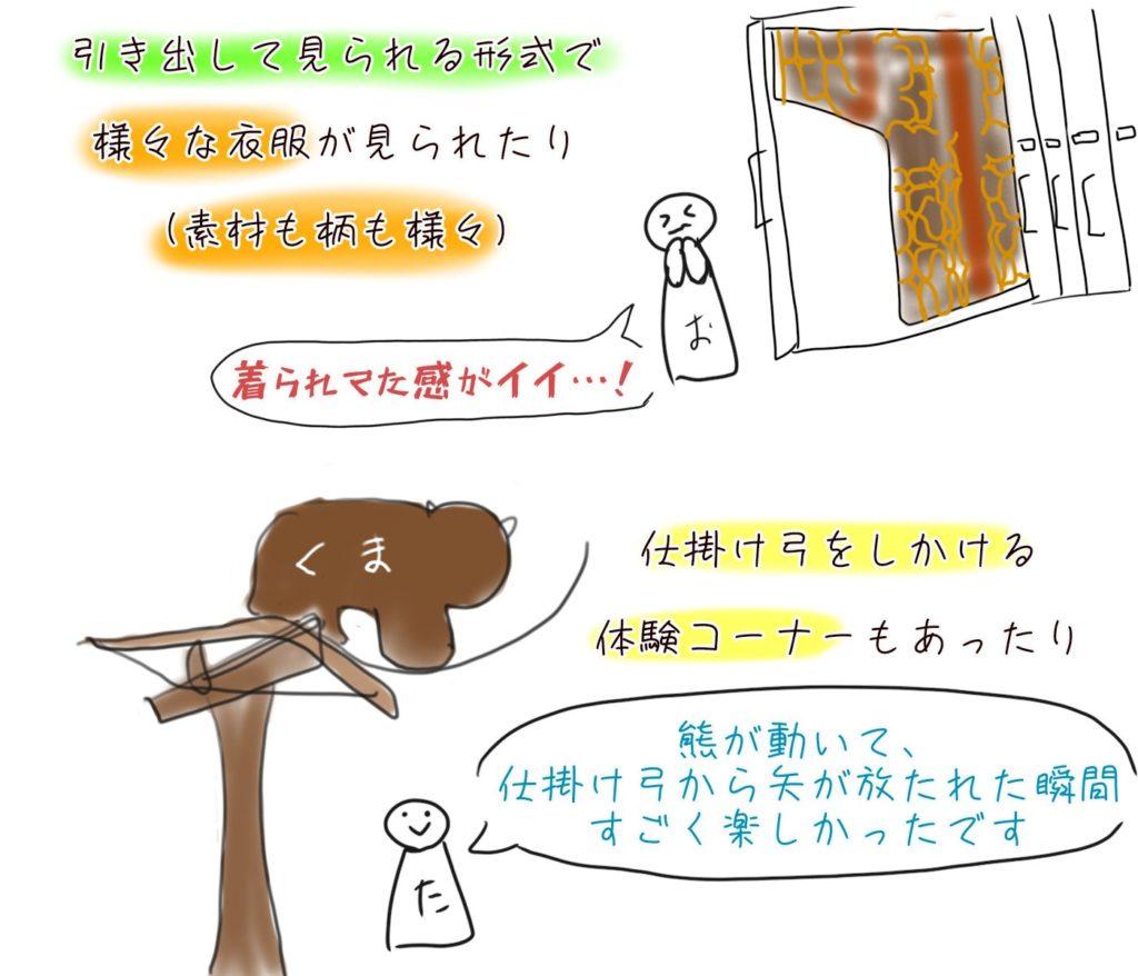 【アイヌ神話オキクルミの聖地】日高・平取町二風谷で先人カードめぐり旅