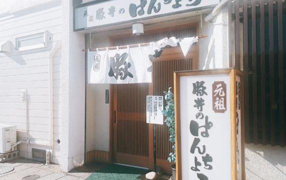 家で食べる豚丼と違う!十勝帯広市民による、ぱんちょう豚丼の感想&豚丼の由来まとめ ぱんちょうの店舗