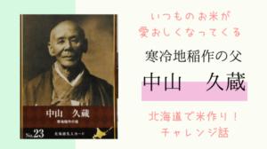 北海道米発展の歴史に欠かせない男・中山久蔵