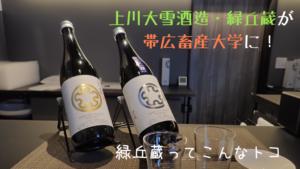 十勝の畜産大学に上川大雪酒造の酒蔵ができる!神川が十勝で買えるよ