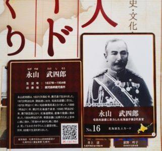 屯田兵の父、北海道庁二代目長官・永山武四郎ってどんな人?【先人カードめぐり旅】