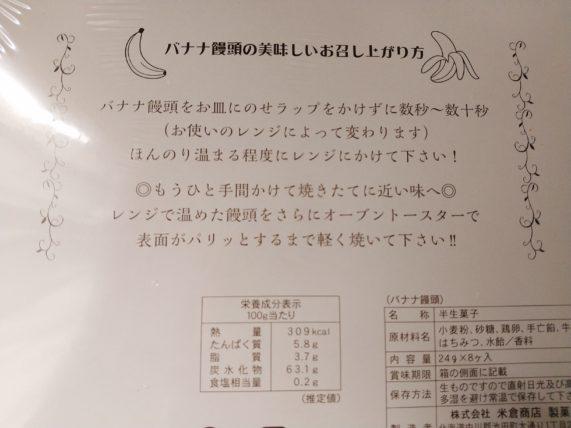 十勝・池田『よねくら』のバナナ饅頭を更に美味しく食べる方法って?歴史と買える所も調べてみた