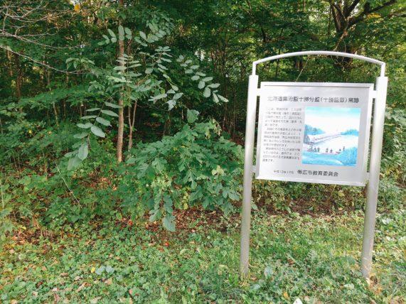 【北海道の監獄の歴史】帯広にあった十勝監獄の跡を緑ヶ丘公園や帯広市内で見られるって知ってる?