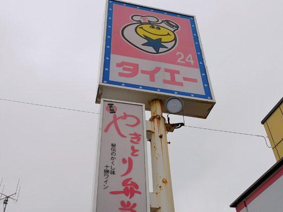 ハセガワストアの焼き鳥弁当が函館以外でも買える!?根室・タイエーの焼き鳥弁当のヒミツ