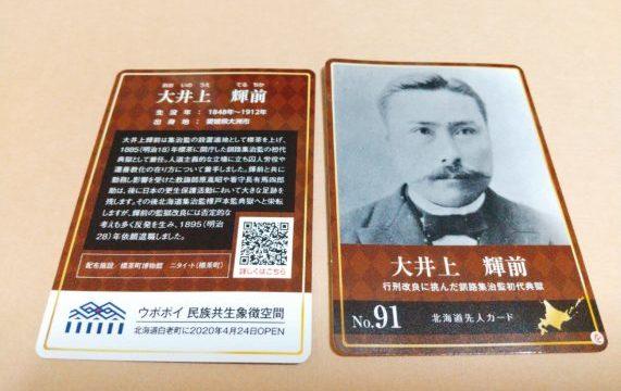 釧路集治監(監獄)、軍馬補充部川上支部を知りたくて標茶町博物館ニタイ・トへ!注意点と必見ポイント