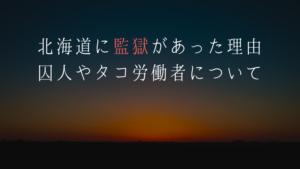 北海道開拓の歴史は監獄(集治監)が作った物や屯田兵について知るともっと面白くなる!?2020年勉強まとめ