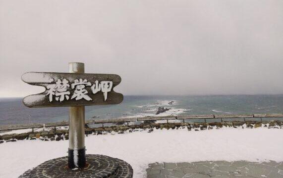 【風極の地】冬の日高・襟裳岬で肺が凍りそうな爆風を浴びてきた感想&えりも岬は北海道最南端じゃないと知った話