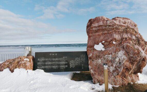 冬の稚内で宗谷岬に行って来た!間宮林蔵の像を見たり宗谷岬の歌碑・稚内市樺太記念館を楽しんできた話