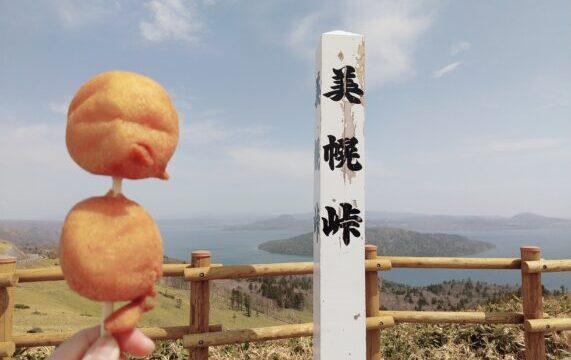【北海道のローカルグルメ・あげいも】中山峠と美幌峠のあげいもを食べて比べてみた